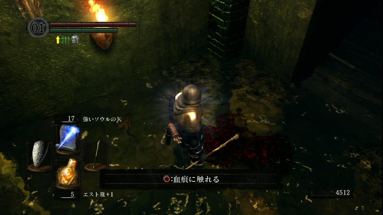 他のプレーヤーがそこで死んだ証である「血痕」。調べると、そのプレーヤーがどのようにして死んだのか幻影が映し出される