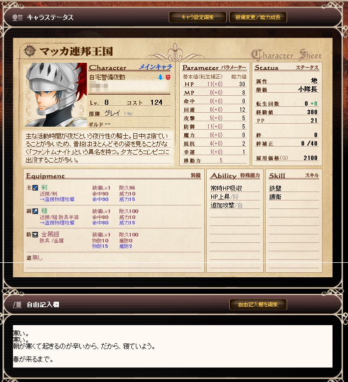キャラクターのデータは、「キャラクターシート」にまとめられている。自由記入欄には画像を張り付けることもできる