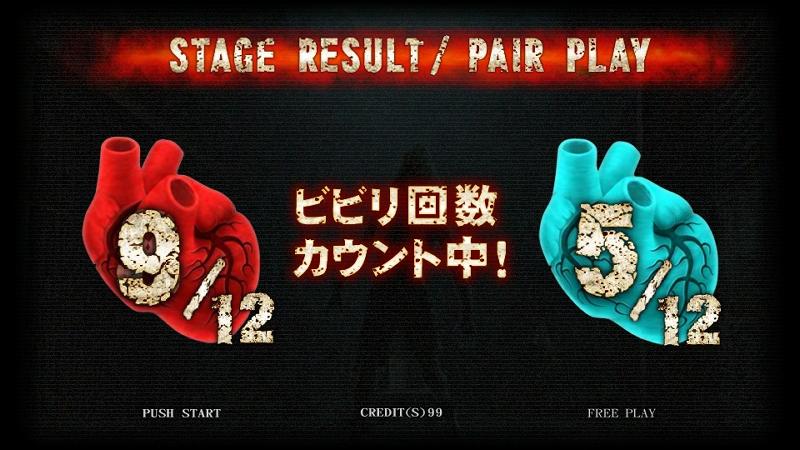 ステージの最後にはそのステージでどれだけビビリ判定をされたかが発表される。ペアでプレイした際には相性も教えてくれる