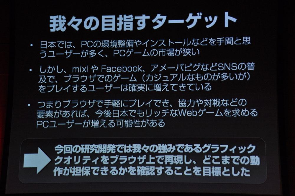 月岡氏のチームが目指した目標は、ブラウザ上で動くリッチな3Dコンテンツ