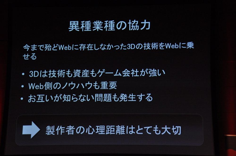 尾野氏のチームと共同で進めていったプロジェクト。Flashプログラマーの知識と経験だけでなく、リソースとセンスがなければ実現できない。異なる業種の協力が必要だ
