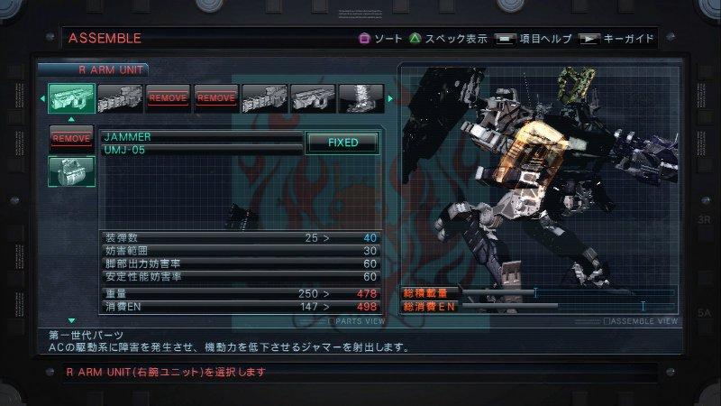 R ARM UNIT、L ARM UNIT、SHOULDER UNITには、武器やミサイルといった直接攻撃できるもののほかに、特定の位置に設置できるセントリーガンや敵機の能力を阻害するジャマーなども用意されている