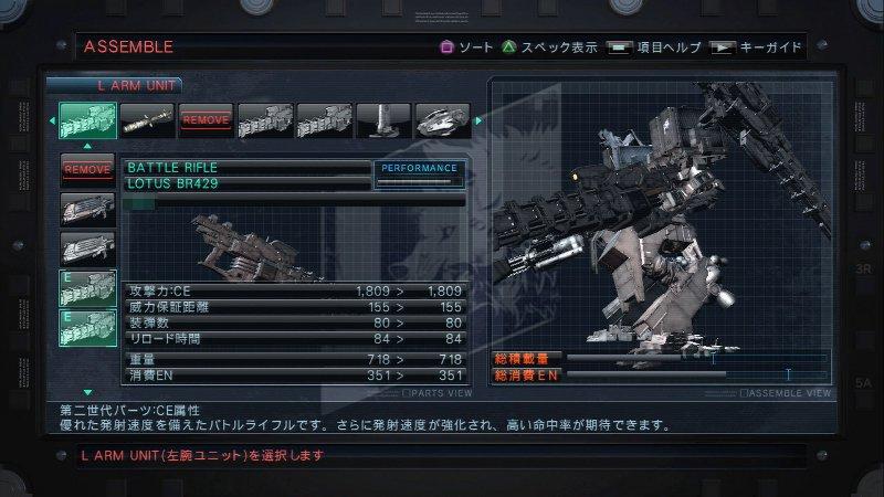 自分の武器がどの程度変化したかは、アセンブル内でパーツを見れば確認できる。PERFORMANCEのゲージが武器の変化度合いを表している