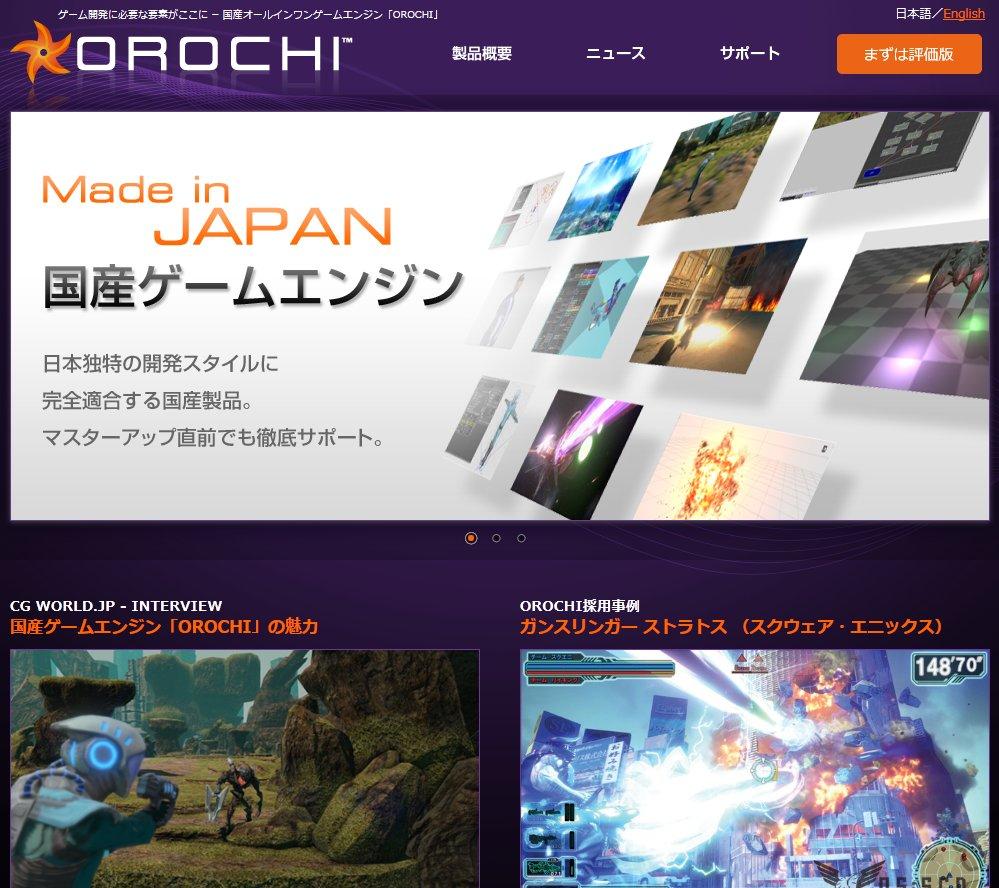 シリコンスタジオのゲームエンジン「OROCHI」