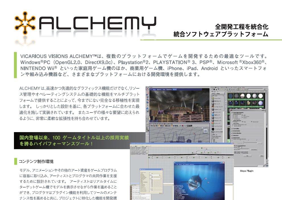 シリコンスタジオの統合型ミドルウェア「ALCHEMY」