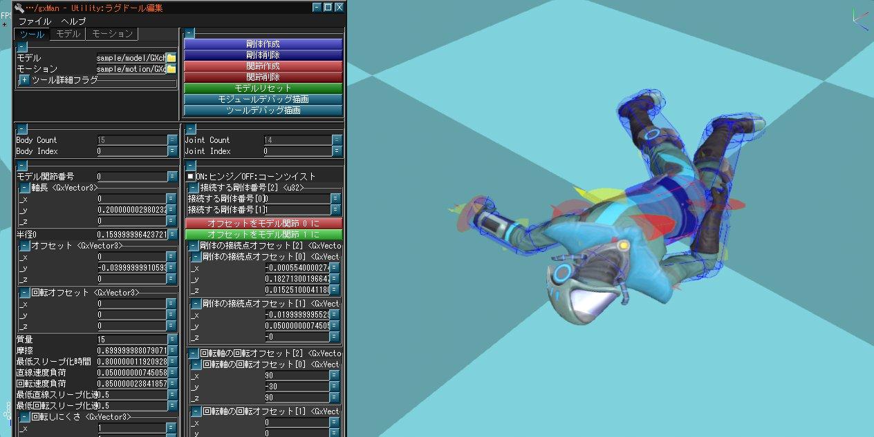 物理オブジェクト操作ツール。OROCHIには衝突形状を設定できるユニットコリジョンツール、物理パラメータを設定できる物理オブジェクト操作ツールといった物理関連ツールが用意されている
