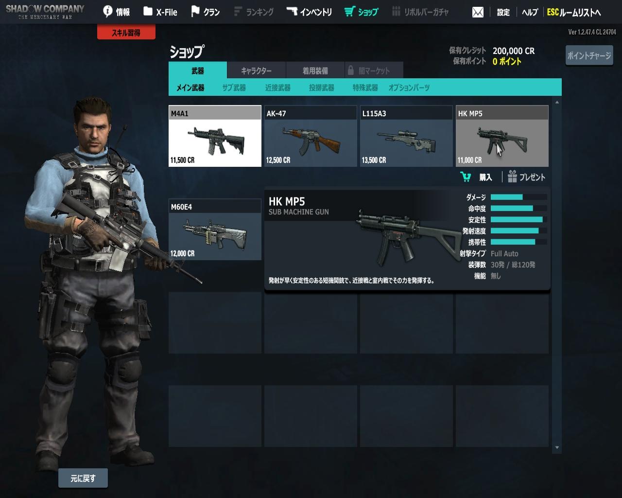 武器は課金やゲーム内マネーで購入する形だ。特殊武器のスティンガーはヘリなども落とせる
