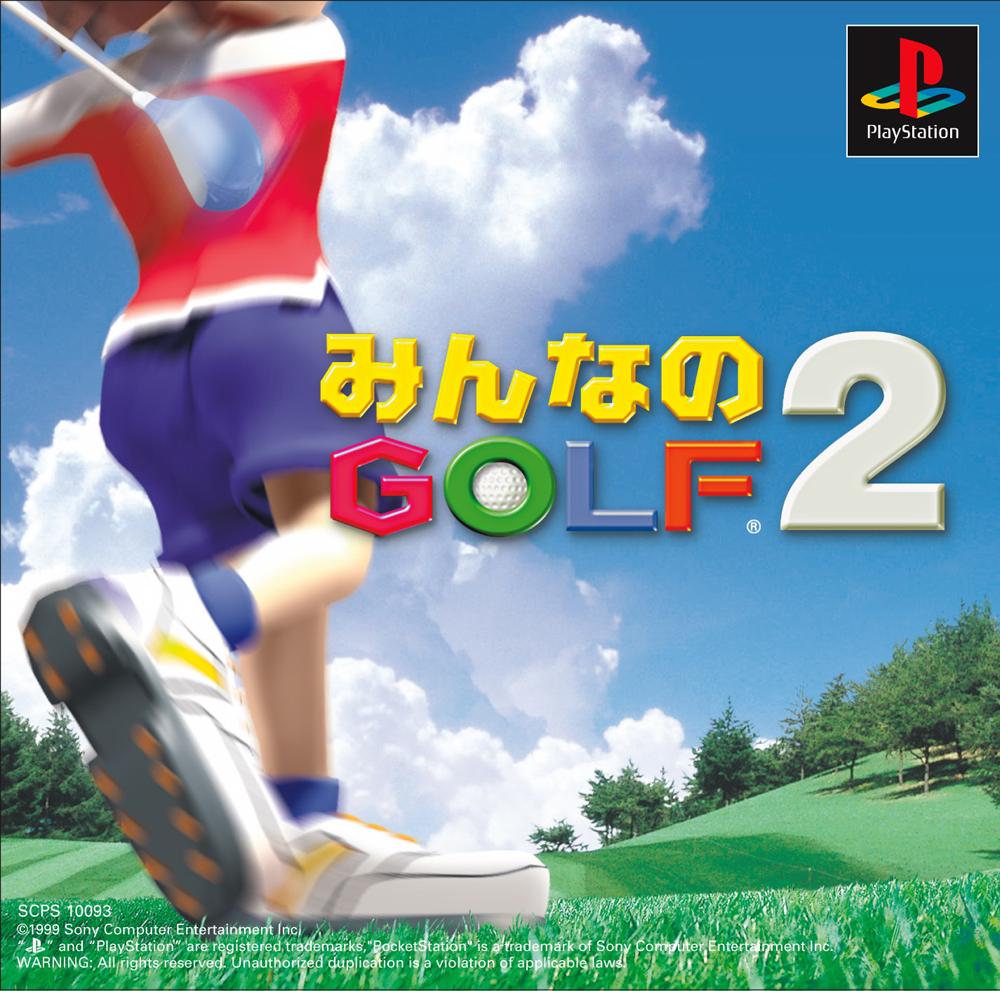 PS「みんなのGOLF 2」。1999年発売