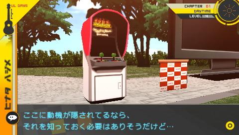 ジャバウォック公園に設置されたゲーム機「トワイライトシンドローム殺人事件」とは? ゲームと現実の世界が交錯する中、物語は進んでいく