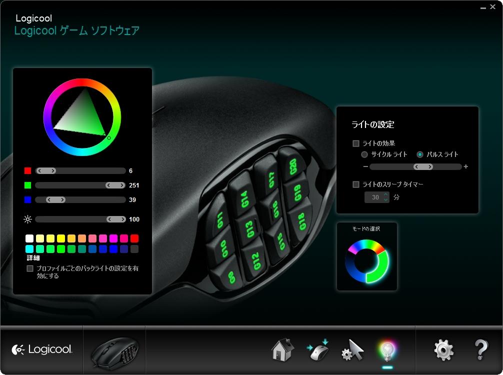 マクロの作成や、LEDの設定、マウス全般の設定もここで行なう