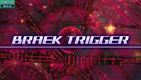 ステージ開始時にブレイクを発生させる条件「ブレイクトリガー」が表示される。