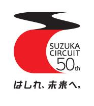 鈴鹿サーキット50周年記念ロゴ