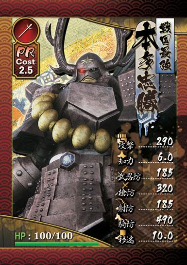 ブラウザゲーム「ブラウザ戦国BASARA」の限定カード「本多忠勝」