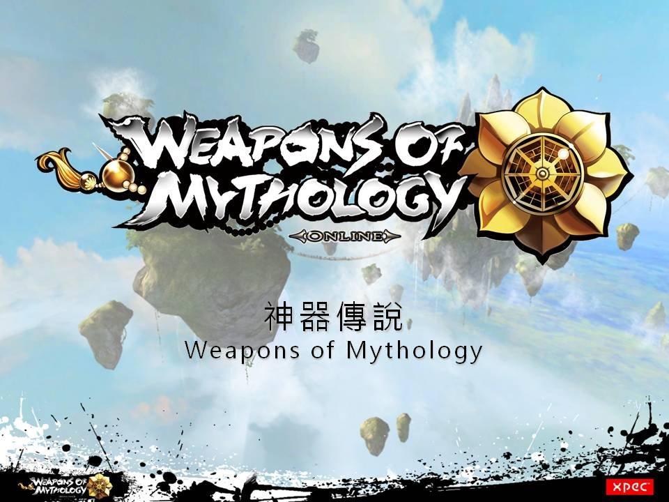 「Weapons of Mythology」