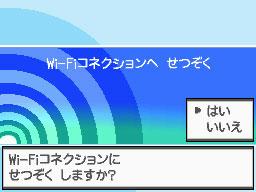 Wi-Fiコネクションに接続すると、ダウンロードできるトーナメントが表示される