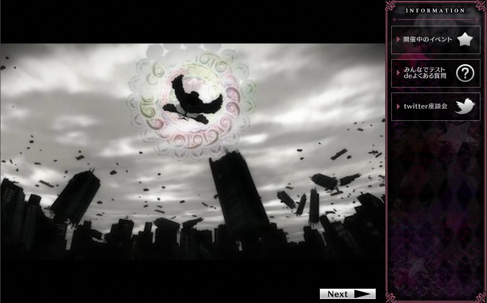 アニメと同じように、最強の魔女「ワルプルギスの夜」が街を崩壊させるシーンからゲームが始まる