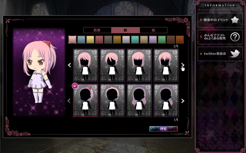 上段が前髪、下段が後ろ髪の選択画面。各18種類が用意されている