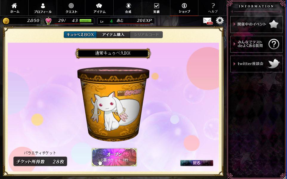 「キュゥべえBOX」はゲーム内で集めたチケットで引ける無料のガチャ