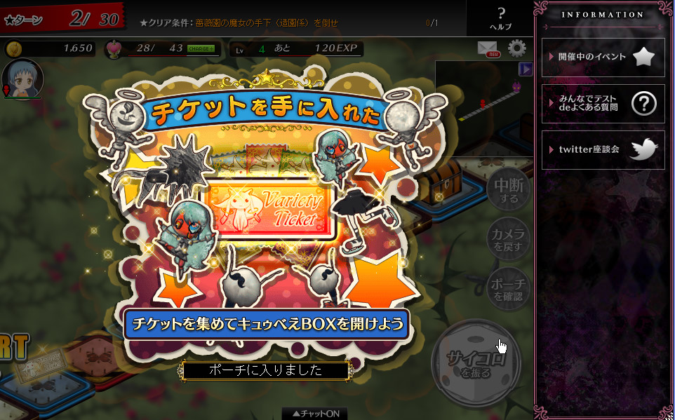 「キュゥべえBOX」を引くチケットはゲーム内で手に入れる