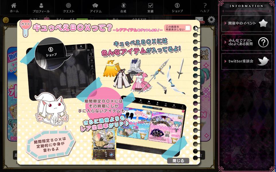 キュゥべえBOXには武器やスキルのほか、衣装やアクセサリーも入っている