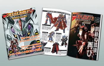 予約特典の「電撃スパロボ! SP -OG Official Book-」