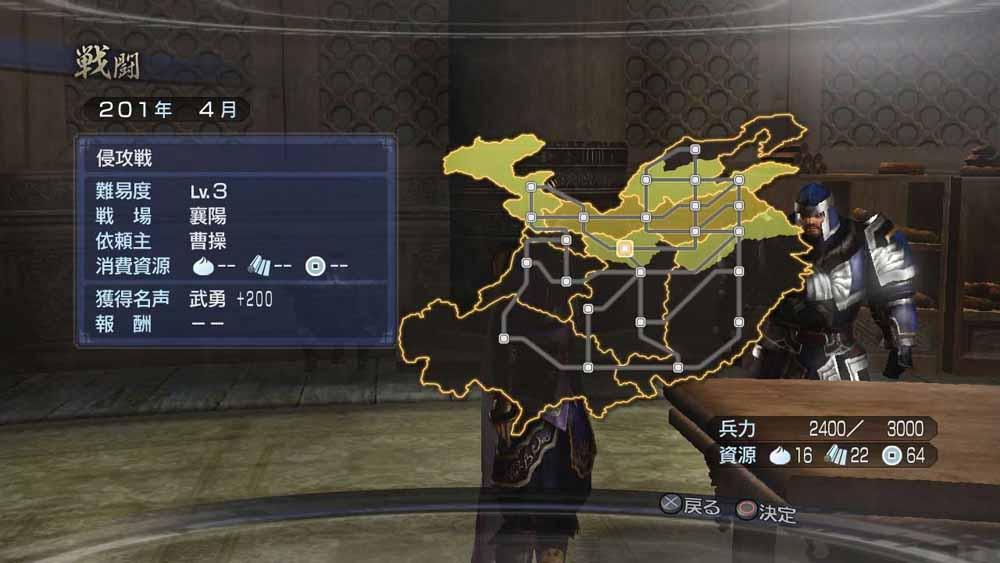 自分の支配地域から線で繋がっている、隣接する地域に対して侵攻することができる。支配地域を拡大することで、資源などを獲得することができる