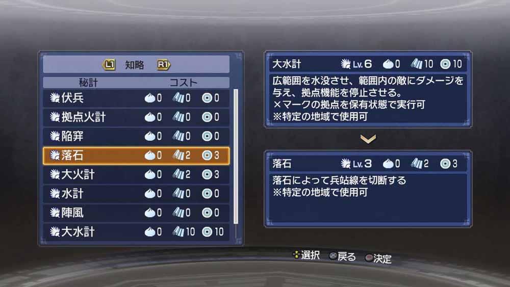 戦闘で使用する「絶招秘計」を最大4つまで(軍師なら5つまで)選ぶことができる。拠点や軍の配置を見て、効果的な秘計を選択することが重要となる