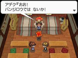 殿堂入り後、アデクの家を訪れるとバンジロウが登場する。彼に出会うことで、黒の摩天楼 / 白の樹洞への挑戦が始まる