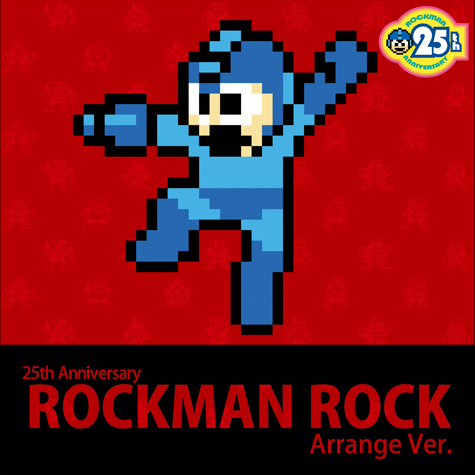 「25th Anniversary ロックマン Rock Arrange Ver.」