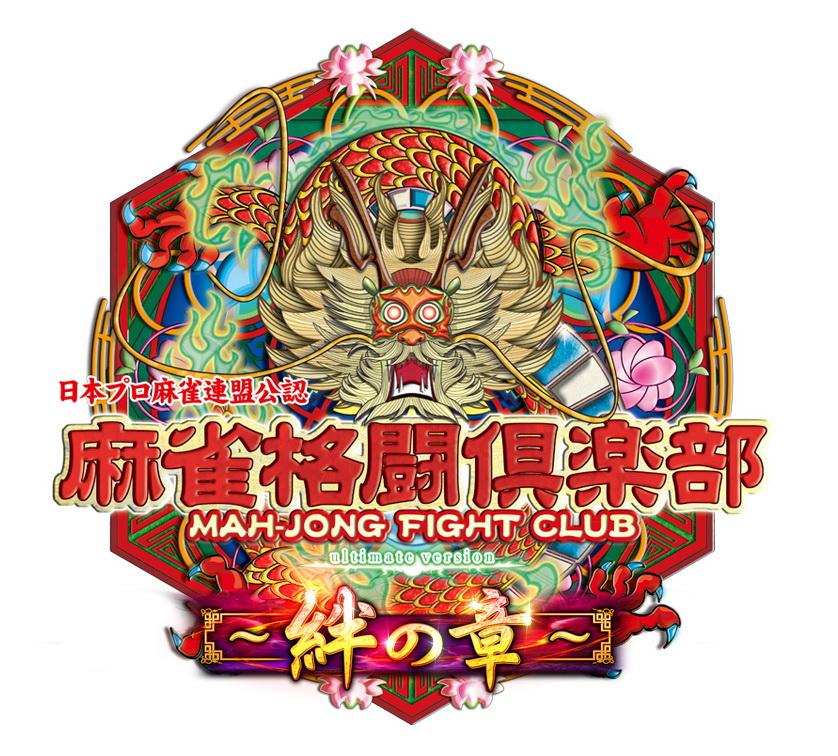 日本プロ麻雀連盟公認 麻雀格闘倶楽部 u.v.~絆の章~
