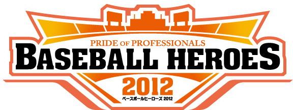 BASEBALL HEROES 2012