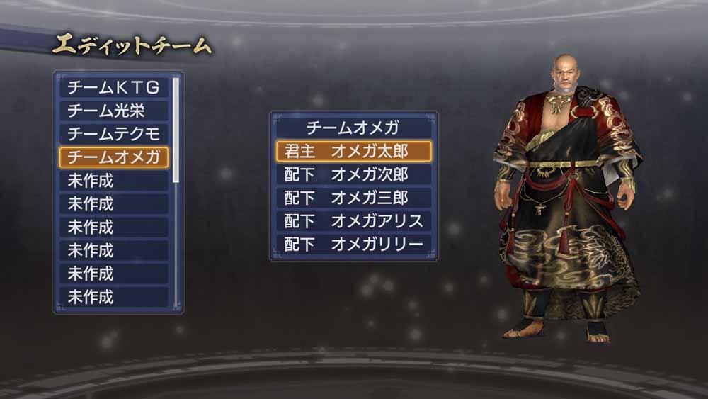 エクストラモードで、他のユーザーの作成したエディット武将をダウンロードする画面