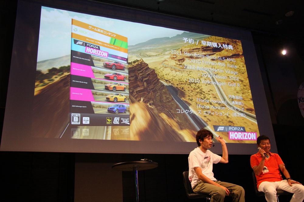 「Forza Horizon」予約/早期購入特典