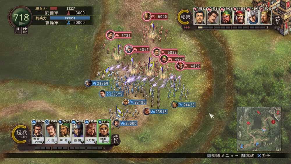「三國志12」の戦闘はリアルタイムで進行していく。敵部隊の動きと戦況を見極め、臨機応変に味方部隊を動かしていかなくてはならない。スクリーンショットは、戦闘の1シーン。攻撃側は大軍の曹操軍に対し、防御側の劉備軍は寡兵だが優秀な武将が揃っている