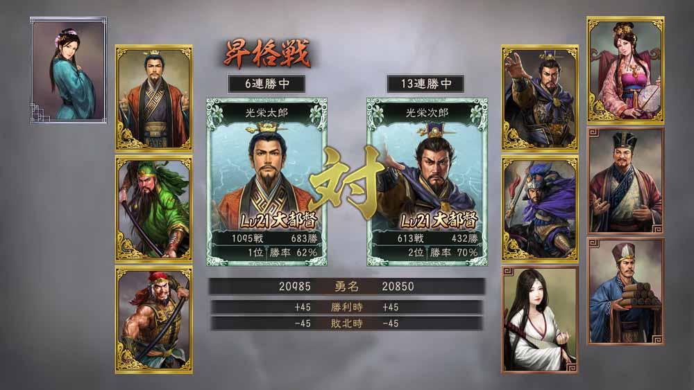 オンライン対戦で、対戦相手とマッチングした画面。自分と対戦相手の編制や戦績などが確認できる