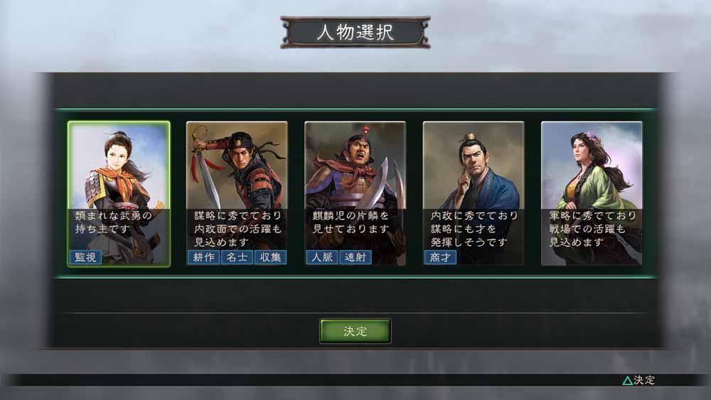 PS3版の新規要素であり。選抜した武将に修行させることで、覇業への強力な助けとすることができる。スクリーンショットでは、候補者から抜擢する候補者を1人選んでいるところ
