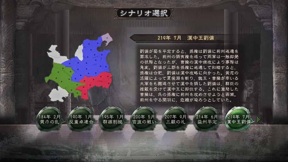 新規追加される史実シナリオの1つで、劉備が漢中を平定し、漢中王に即位した直後のシナリオ