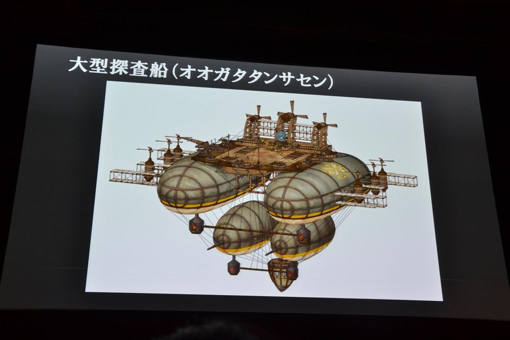 「大型探査船」
