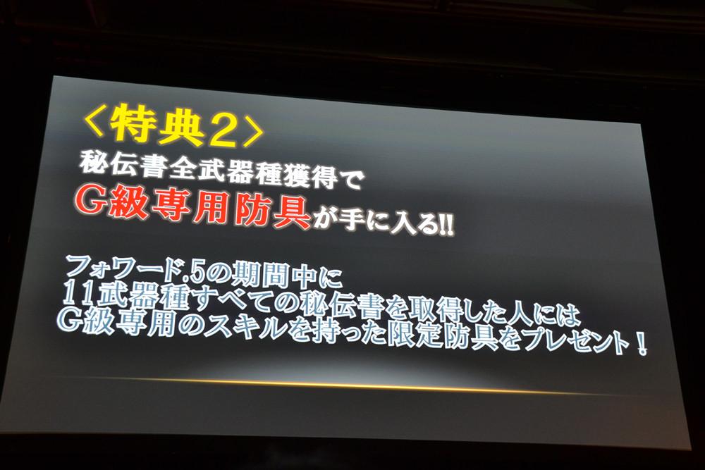 「フォワード.5」で「G1」に向けた特典が用意される