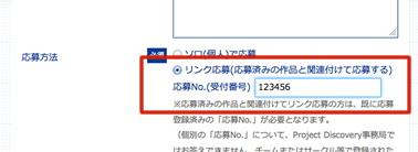 このように、応募時にユニークナンバーである「応募No.」が発行される。このナンバーに紐づける形で「リンク応募」にすることができる
