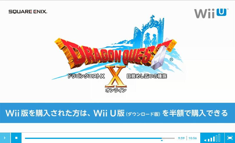 Wii版の購入者を対象に、Wii U用「ドラゴンクエストX」のダウンロード版を半額で購入できるキャンペーンが期間限定で実施される予定
