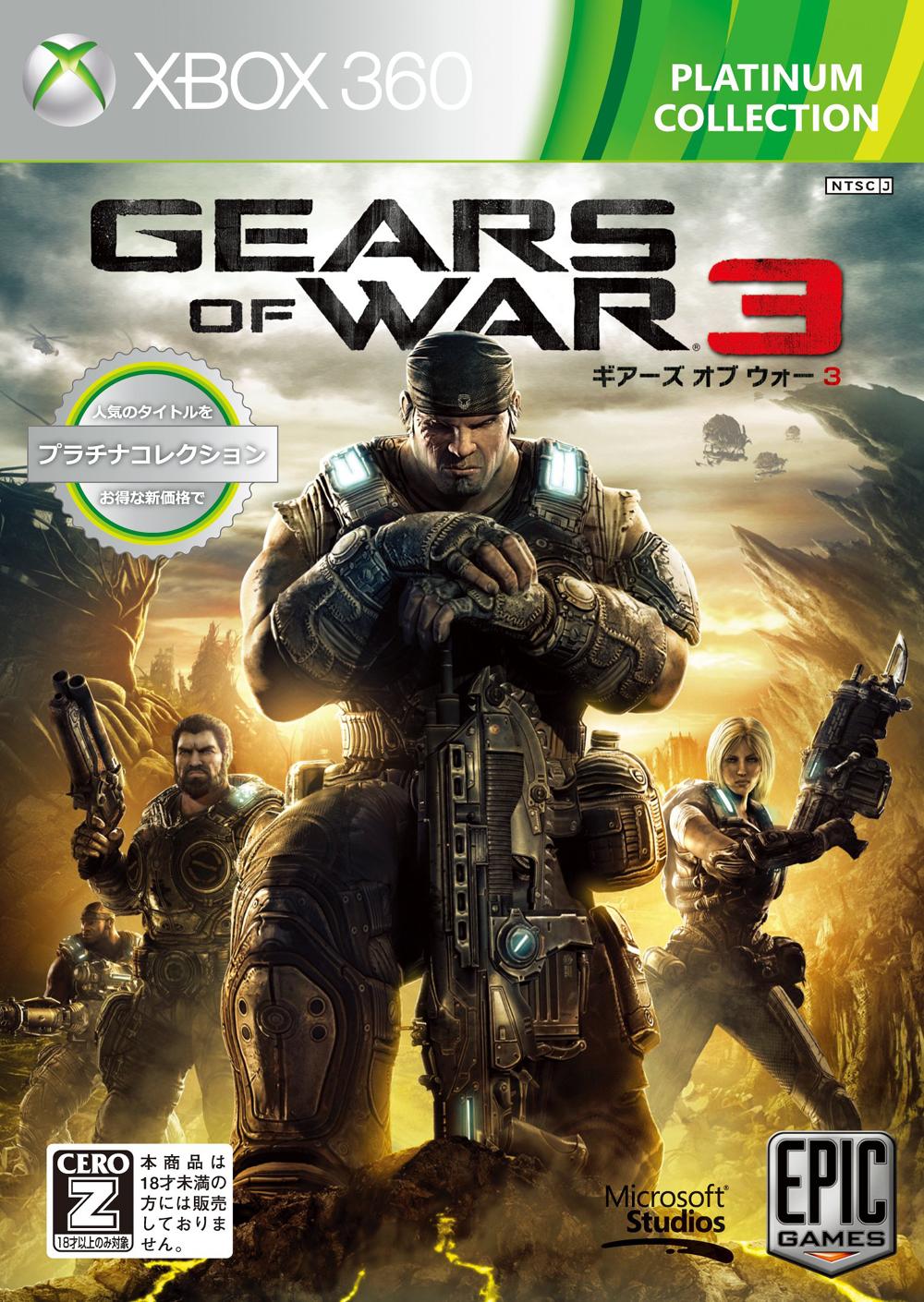 Xbox 360プラチナコレクション「Gears of War 3」を購入すると「Gears of War: Judgment」クリアファイルが貰える