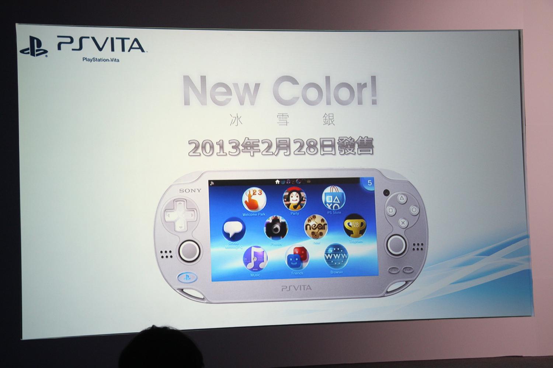 世界に先駆けて発表されたPS Vitaの新色「冰雪銀(アイスシルバー)」