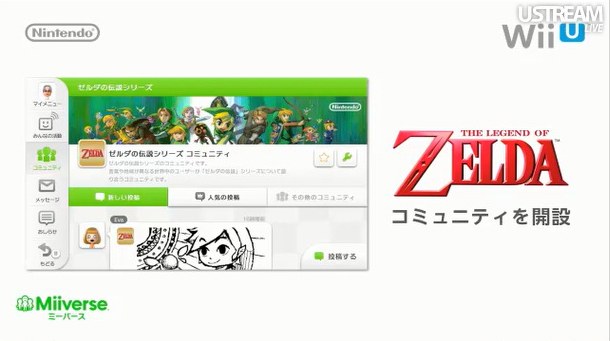 Wii UのMiiverse上に「ゼルダの伝説シリーズ コミュニティ」が登場!