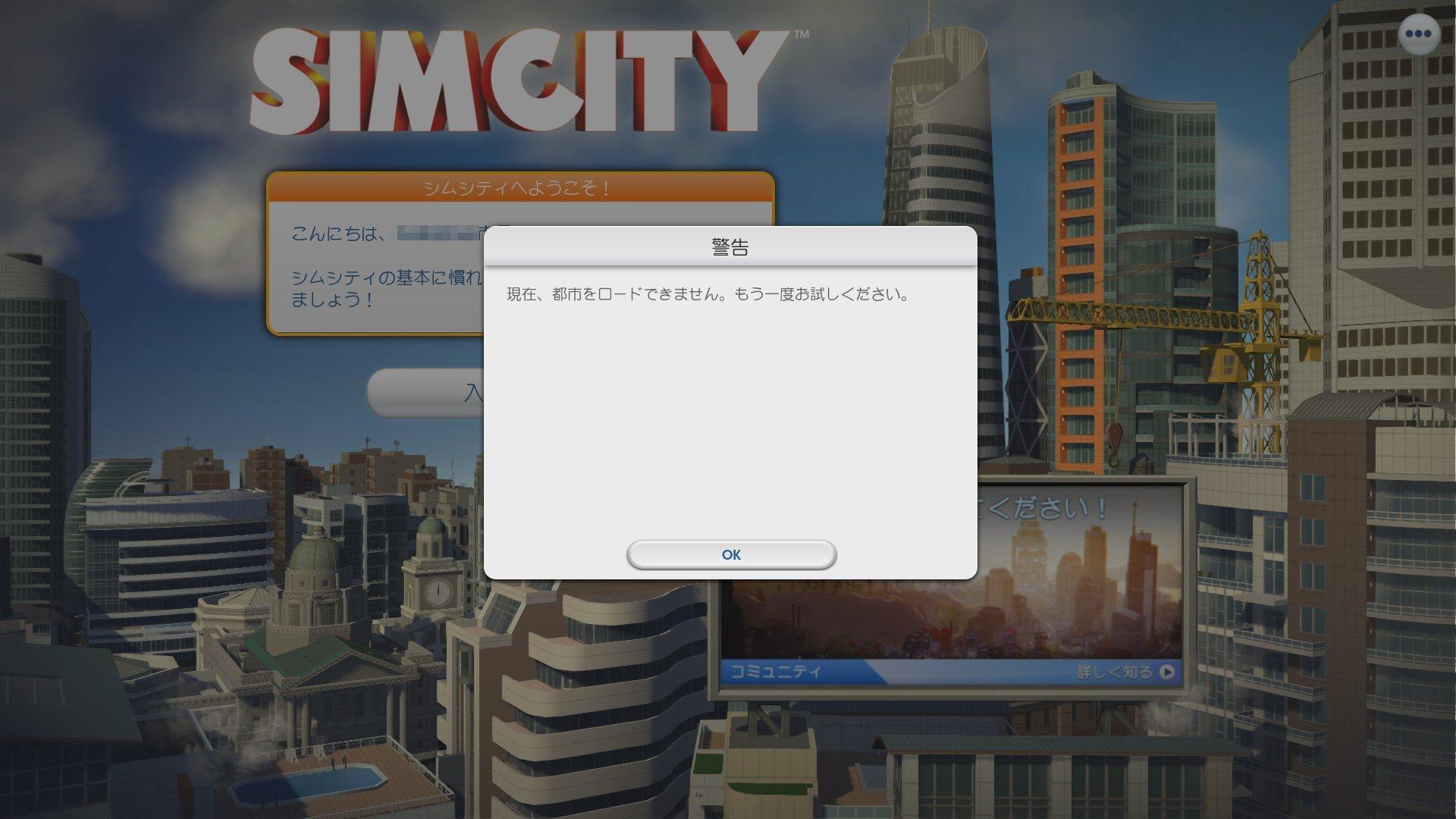 サーバーにログインできても実際には都市がロードできなかったり、都市が設定できなかったりしてゲームが始められない