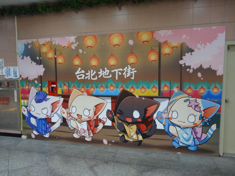 台北地下街は今年、萌え系のイラストレーターをイメージイラストに起用し、至る所に萌え系のイラストが掲示されている