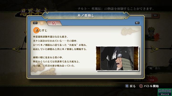 少年篇では三代目火影vs大蛇丸の師弟対決など、懐かしい名シーンが蘇る!
