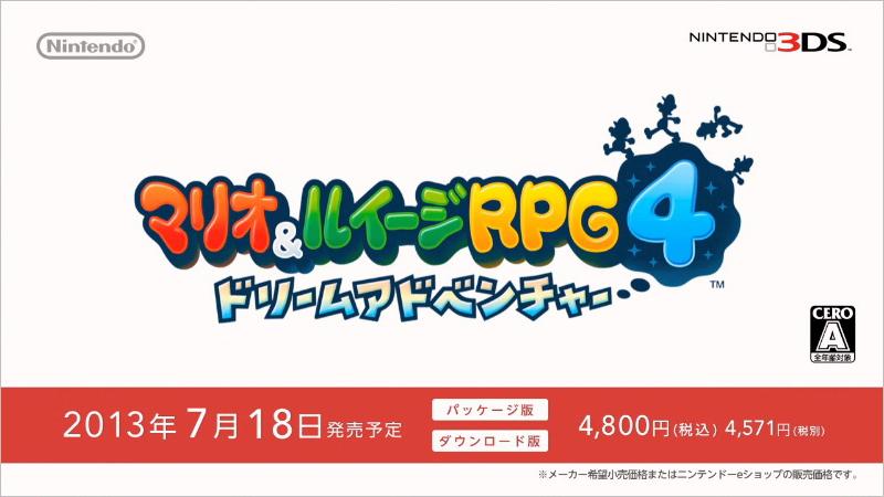 「マリオ&ルイージRPG4 ドリームアドベンチャー」は7月18日発売