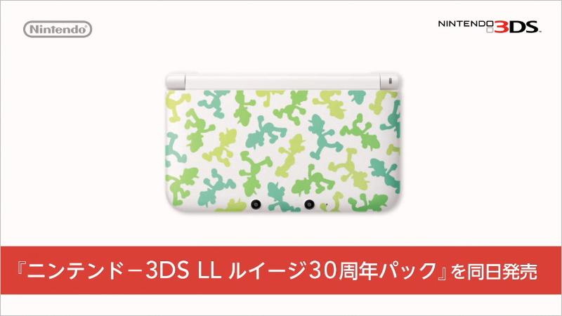 ルイージデザインの「ニンテンドー3DS LL」同梱版も発売される
