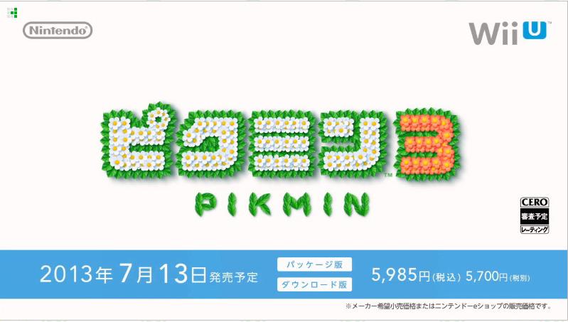 「ピクミン3」の発売は7月13日を予定